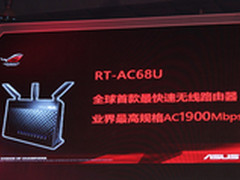 首款高达1.9Gbps无线 华硕新品发布会