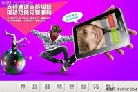 双核3G手机平板 武汉联想A1000仅售800