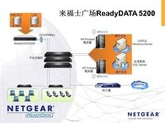 NETGEAR助力来福士广场虚拟化应用