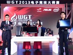 华硕21:9超宽显示器亮相WGT 2013决赛