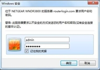 易共享 解读NETGEAR ReadySHARE功能