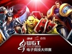 WGT2013电竞大师赛高潮迭起 华美落幕