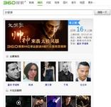360搜索携手《太极侠》打造娱乐平台