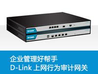 管理好帮手D-Link上网行为审计网关首测