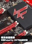 娱乐级最强 华擎玩家至尊Z87专业版评测