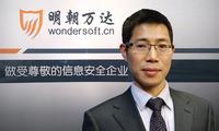专访王志海:棱镜门后企业数据安全之恙