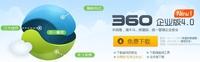 云南全省检察机关部署360企业版软件