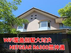 WiFi覆盖别墅大对决 NETGEAR R6300评测