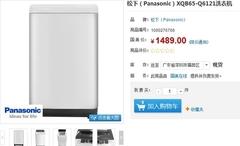 松下6.5公斤波轮洗衣机国美仅售1489元