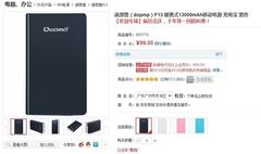 每日更新:特价超值手机配件选购