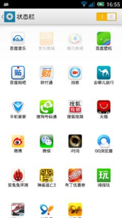 基于安卓4.2的全新UI