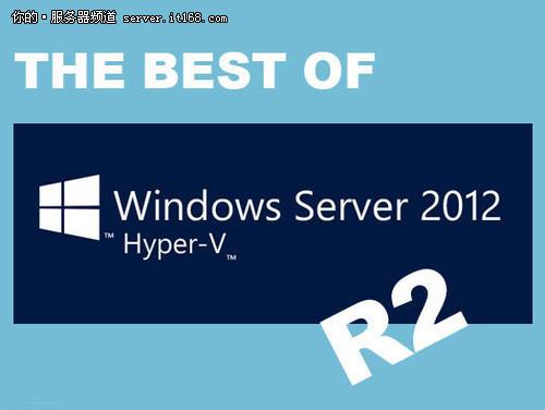 Server 2012 R2全新特性解析