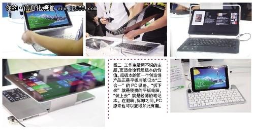 """后PC时代超极本正在""""发明""""笔记本"""
