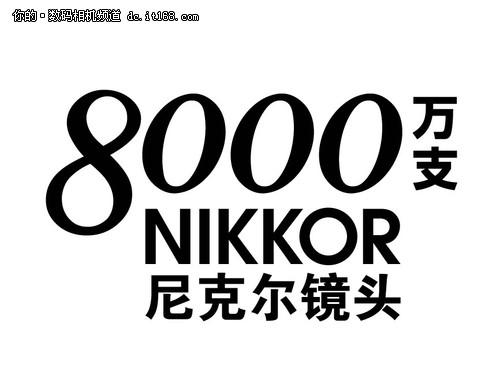 尼康尼克尔可更换镜头总量突破8000万支
