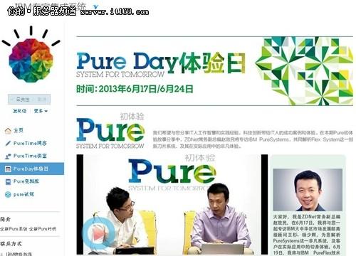 分享Pure技术 IBM举办Pure Day体验活动