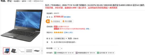 Win 8版更便宜 东芝Z830现7199元