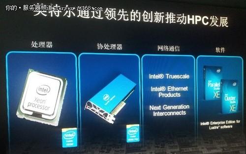 助天河二号夺冠 英特尔宣布全新HPC技术