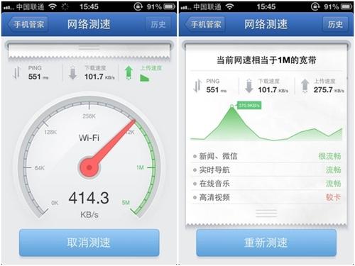iphone腾讯手机管家最网络测速工具图片