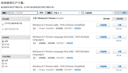 MSDN订阅用户已可下载Win8.1预览版