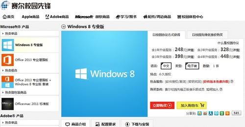 论坛活动话盗版 正版Windows好选择