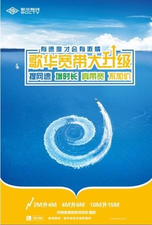 北京歌华宽带免费升级与会员活动将展开