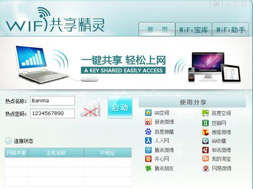 WiFi共享精灵让电脑变身无线路由