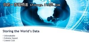 英特尔或将收购云存储公司Amplidata