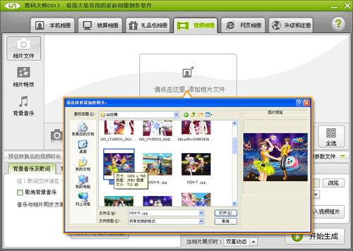 QQ炫舞视频制作很简单 唯美MV轻