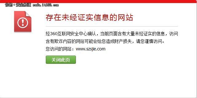 """遭遇""""快递代收""""骗局市民网购损失千元"""