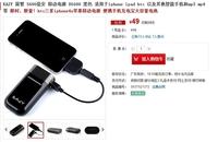 小巧精致 简繁D5600移动电源售价49元