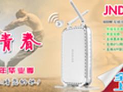NETGEAR JNDR3000双频无线路由天猫首发