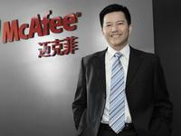 重塑终端安全 迈克菲中国市场渠道加速