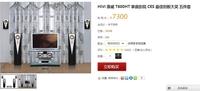 设计出众 惠威T600HT家庭影院售7300元