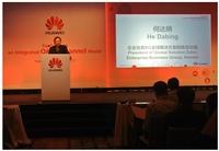 华为全球金融峰会 ICT创新提升客户体验