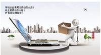 定位 营销 IT—转型电商三大关键词