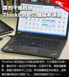 简约干练 ThinkPad S3浮游超极本评测