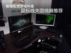 修饰电竞游戏环境 鼠标线夹固线器推荐