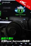 音效大提升 试用Razer Surround环绕声