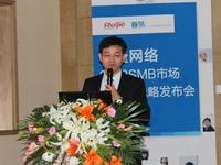 锐捷网络发布睿易 量身打造SMB解决方案