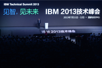 IBM2013技术峰会开幕 精彩内容逐一盘点