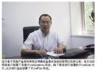 PureSystems亚太第一单落户青岛银行