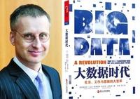 《大数据时代》作者:大数据的三大特点