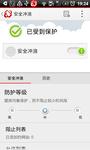 趋势科技发布移动安全个人版3.0版本