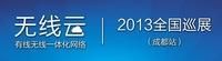 飞鱼星无线云2013全国巡展蓄势待发