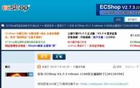 360协助ECSHOP修复二次注入高危漏洞