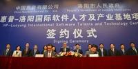 惠普助力河南省加快信息技术产业建设