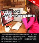24寸MVA大屏 AOC LUVIA吉美显示器评测