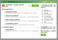 """上网银当心被偷钱 WiFi也要做""""体检"""""""