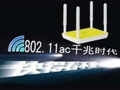 移动互联网进入802.11ac千兆无线时代