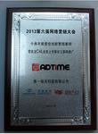 AdTime荣获今典奖最佳创新营销案例